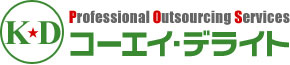 Professional Outsourcing Services コーエイ・デライト